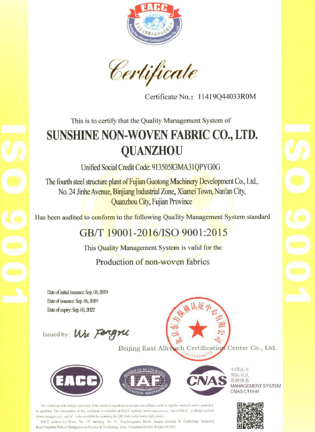 About Sunshine non woven fabric got a new certification of EACC
